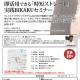 福山 「時短ストレート」実践BIKAKUセミナー