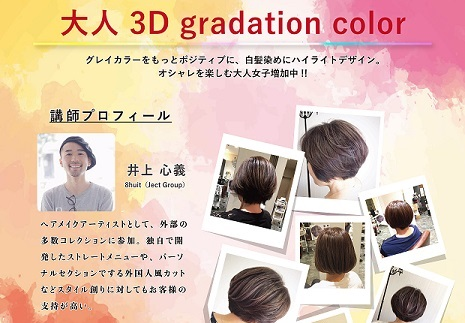 岡山 大人3D gradation color