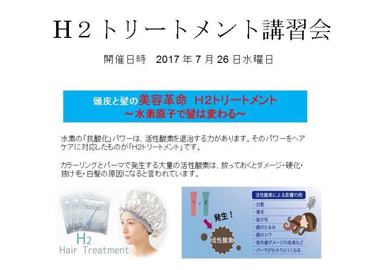 福山 H2トリートメント講習会