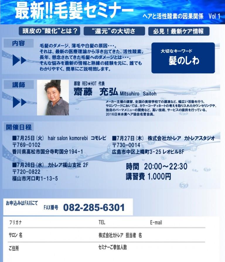 高松 最新!!毛髪セミナー ヘアと活性酸素の因果関係Vol.1