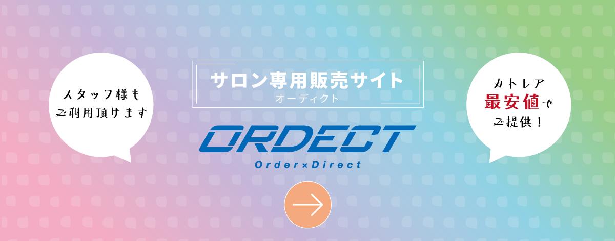 サロン専用販売サイト ORDECT